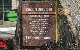 Наведен порядок: Памятники бойцам АТО восстановлены