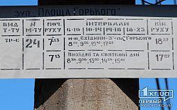 Новые удобства: на остановках появились таблички с графиком движения троллейбуса по маршруту №24