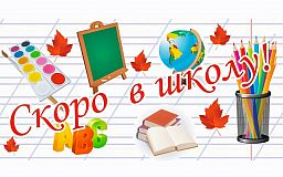 Школьная пора: в Кривом роге пройдет выставка-ярмарка школьных товаров «Детский континент»