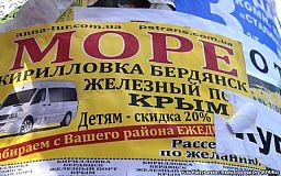 В Днепре объявлена война с «туристическим сепаратизмом»