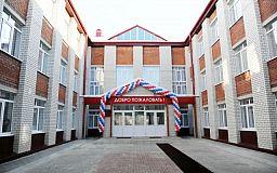 В Кривом Роге образуют новый учебно-воспитательный комплекс