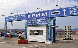 В связи с провокационными действиями РФ украинцев просят воздержаться от поездок в Крым