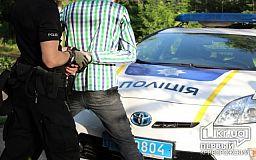В Кривом Роге задержали вооруженного мужчину