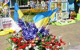 Что ждет жителей Кривого Рога в День Независимости Украины (СПИСОК МЕРОПРИЯТИЙ)