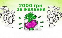 Доска бесплатных объявлений OBYAVA.ua приглашает вас стать участником акции «2000 грн за желания»