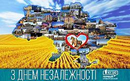 Криворожане поздравляют Украину с Днем Независимости (СЮЖЕТ)