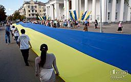 Как в Кривом Роге отмечали День Независимости Украины