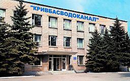 КП «Кривбассводоканал» предупреждает об ответственности и штрафах