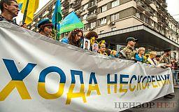 «Ходою нескорених» криворожане прошли по центру Киева