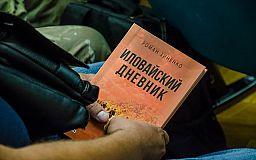 Щоб пам'ятали: в Дніпропетровській ОДА презентували дві книги про Іловайську трагедію