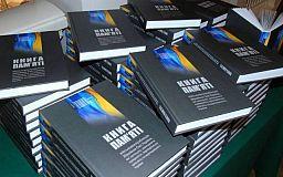 В Кривом Роге презентуют «Книгу памяти» о погибших Героях АТО