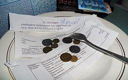 Информация о субсидии для жителей Кривого Рога