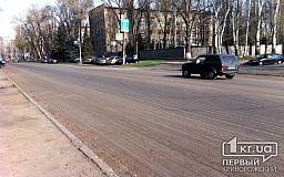 В Кривом Роге начали ремонтировать «полицейскую» улицу