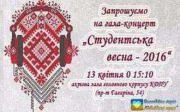 Криворізьку молодь запрошують на гала-концерт «Студентська весна – 2016»