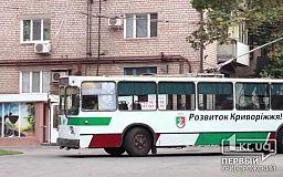 В Кривом Роге произошел обрыв контактной сети троллейбуса (ОБНОВЛЕНО)