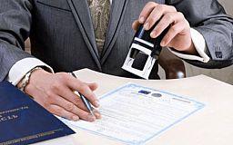 Изменения в порядке регистрации бизнеса и недвижимости в Кривом Роге