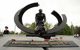 В Кривом Роге почтили память жертв Чернобыльской катастрофы