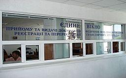 В каждом районе Кривого Рога заработает «Единое окно» по оформлению льгот для участников АТО, чернобыльцев и других категорий