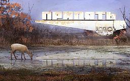 30 лет аварии на ЧАЭС: Неминуемая катастрофа