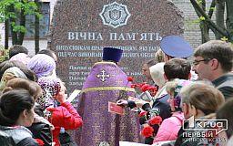 Донецький юридичний інститут-переселенець святкує у Кривому Розі 55 років