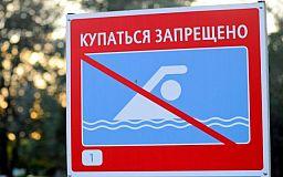 Внимание: В Кривом Роге запрещено купаться в озере Соленое