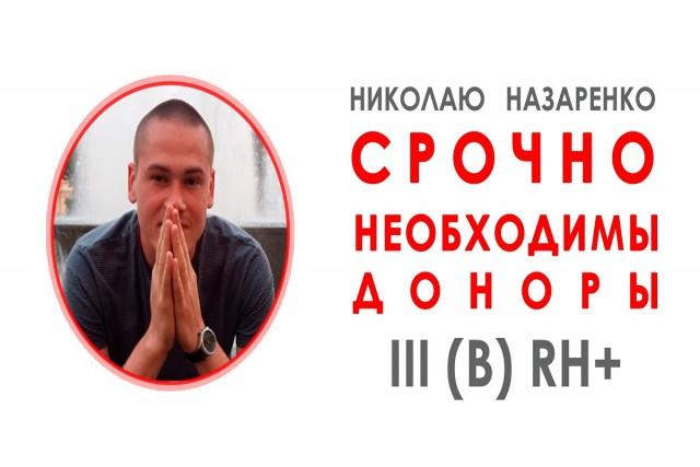 Откуда у русских отрицательная группа крови