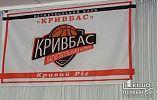 Первая игра сезона БК «Кривбасс» - «Будівельник» (Киев)