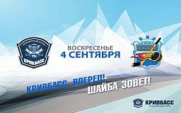Большой хоккей в Кривом роге: сегодня состоится товарищеский матч ХК «Кривбасс»-ХК «Кременчуг»