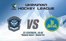 Хоккеисты «Кривбасса» сыграют с харьковским «Витязем»