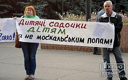 Территорию детского сада отдают в пользование УПЦ Московского патриархата