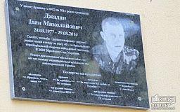 Помним погибших героев: В Кривом Роге открыли мемориальную доску Ивану Джадану
