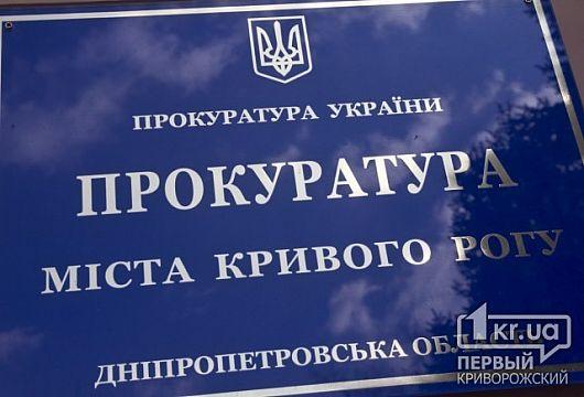 В Кривом Роге прокуратура «отжала» у предприятия 200 тысяч долга