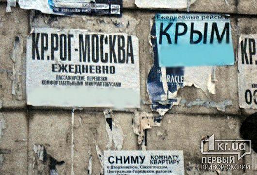 В Кривом Роге продолжат рекламировать поездки в Москву