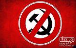 Коммунизма больше нет: В ОГА сообщили о завершении декоммунизации