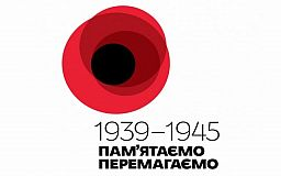 Как в Кривом Роге пройдет празднование Дня победы над нацизмом в Европе