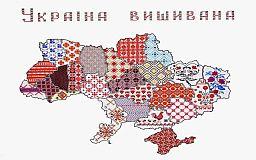 Особенность народа. Сегодня Украина отмечает день вышиванки