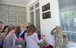 В Кривом Роге открыли мемориальные доски в память о погибших бойцах АТО