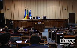 Депутаты решили судьбу «Рупора городской власти».  В Кривом Роге реформируют коммунальные СМИ