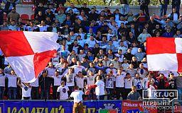 «Кривбасс» проведет домашнюю встречу в День города