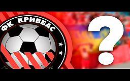Обидно за Кривой Рог. «Кривбасс» завершил выступления на Чемпионате Украины