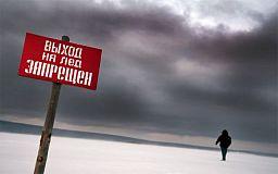 Что нужно знать ступая на лед