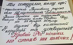 В Киеве голодают криворожане