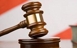 Судья Жовтневого суда Кривого Рога получил выговор и лишился права на доплаты