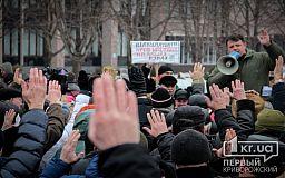 Народное вече в Кривом Роге: Закон о новых выборах и протест действиям «Криворожгаза»
