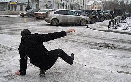Совет. Как ходить в гололед и как правильно падать, чтобы не повредить суставы