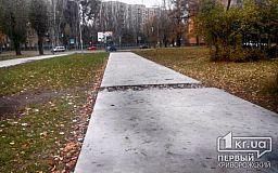 В Кривом Роге рушатся недостроенные дорожки в парке