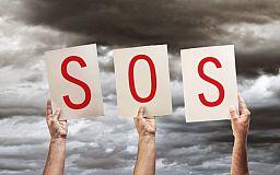 Знаете ли вы, что сегодня передали SOS...