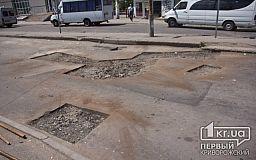 Предприниматель «вывел в тень» 50 миллионов из бюджета Кривого Рога предназначенные на ремонт дорог