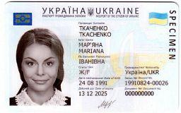 Новые ID-паспорта для взрослых