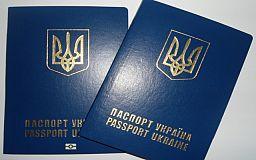 Закордонний паспорт за 253 гривні
